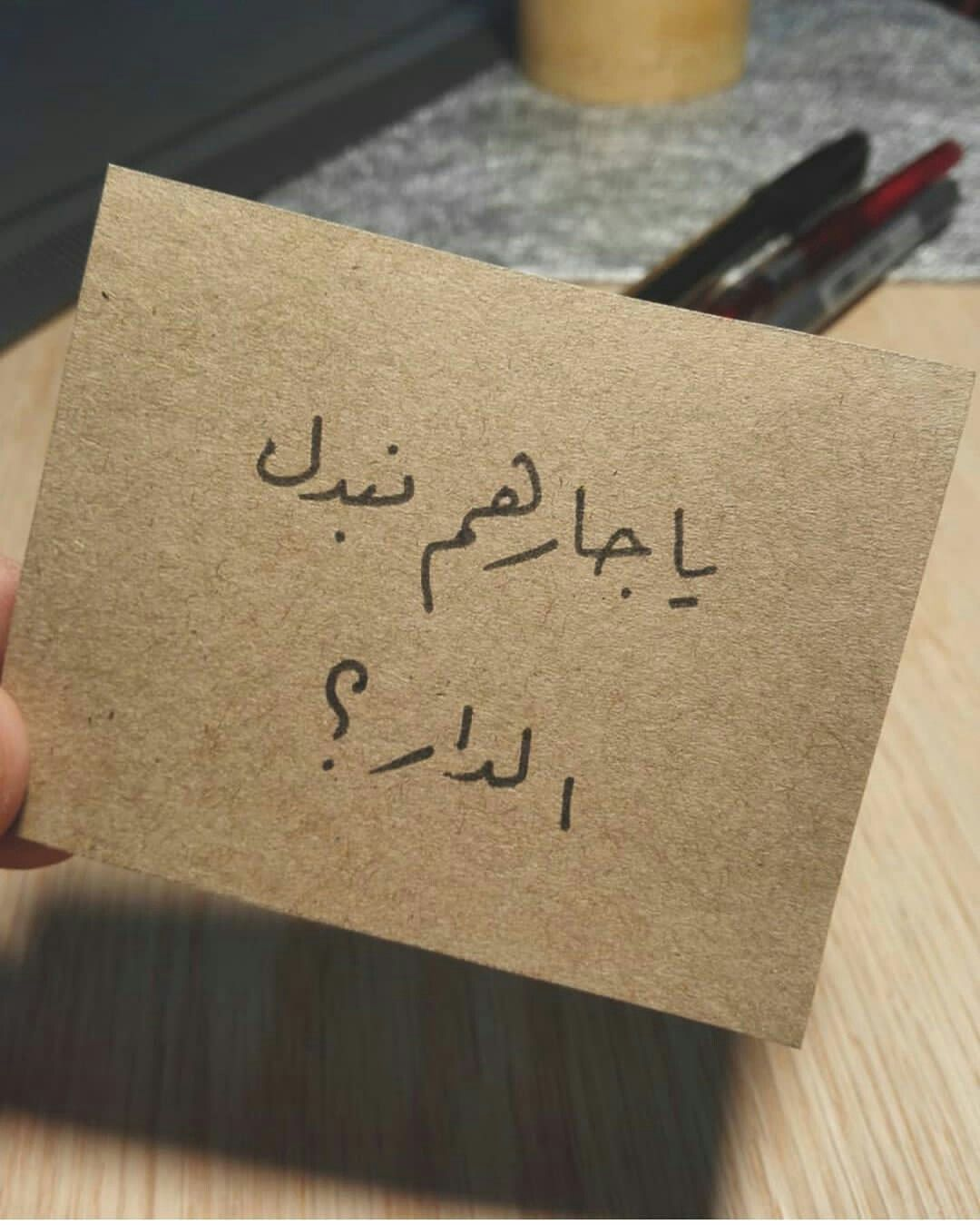 Pin By وتين On عزااااااه Calligraphy Quotes Love Arabic Quotes Short Quotes Love