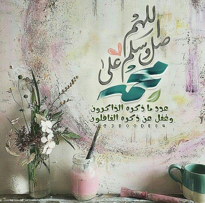 صلوا على الحبيب Islamic Caligraphy Quran Wallpaper Islamic Calligraphy