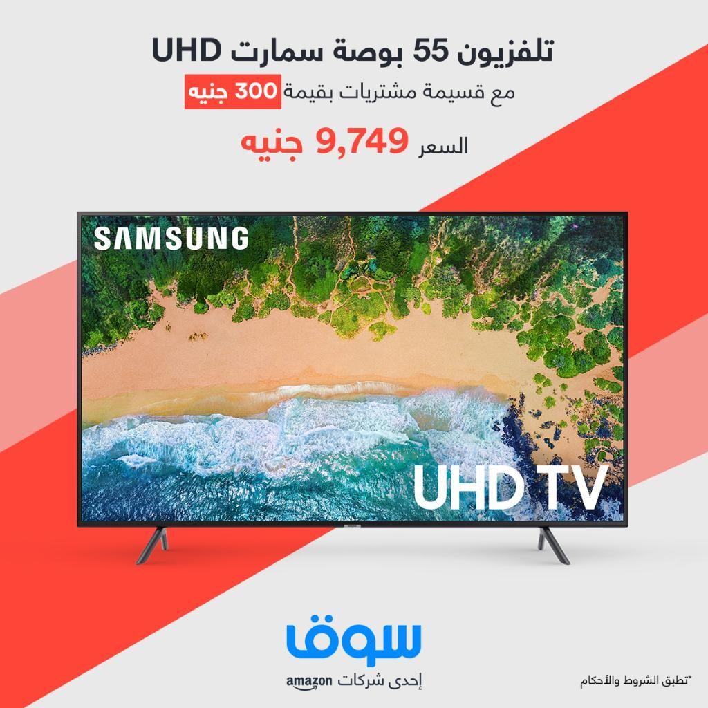 احصل على قسيمة مشتريات بقيمة 300 جنيه عند شرائك تلفزيون Samsung بوصة55 سمارت Uhd فقط بـ 9 749 جنيه تسلم القسيمة بعض 14 يوم صالحة على جميع المنتجات ماعدا