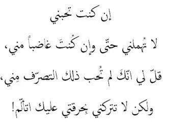 لا تتركني بحرقتي عليك اتالم Arabic Quotes Life Quotes Quotes