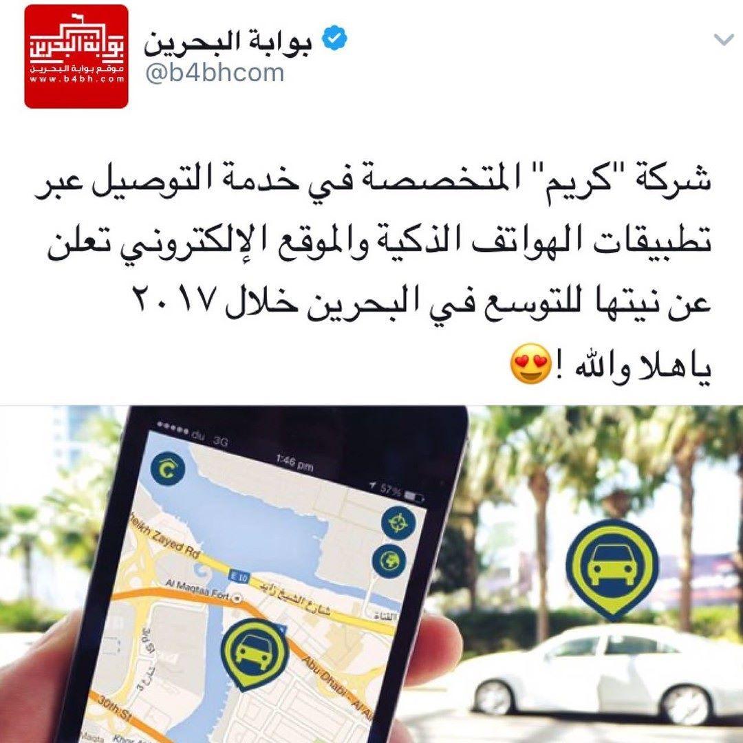 فعاليات البحرين Bahrain Events السياحة في البحرين Tourism Bahrain Tourism In Bahrain Tourism Travel البحرين Bahrain ا Electronic Products Tablet News