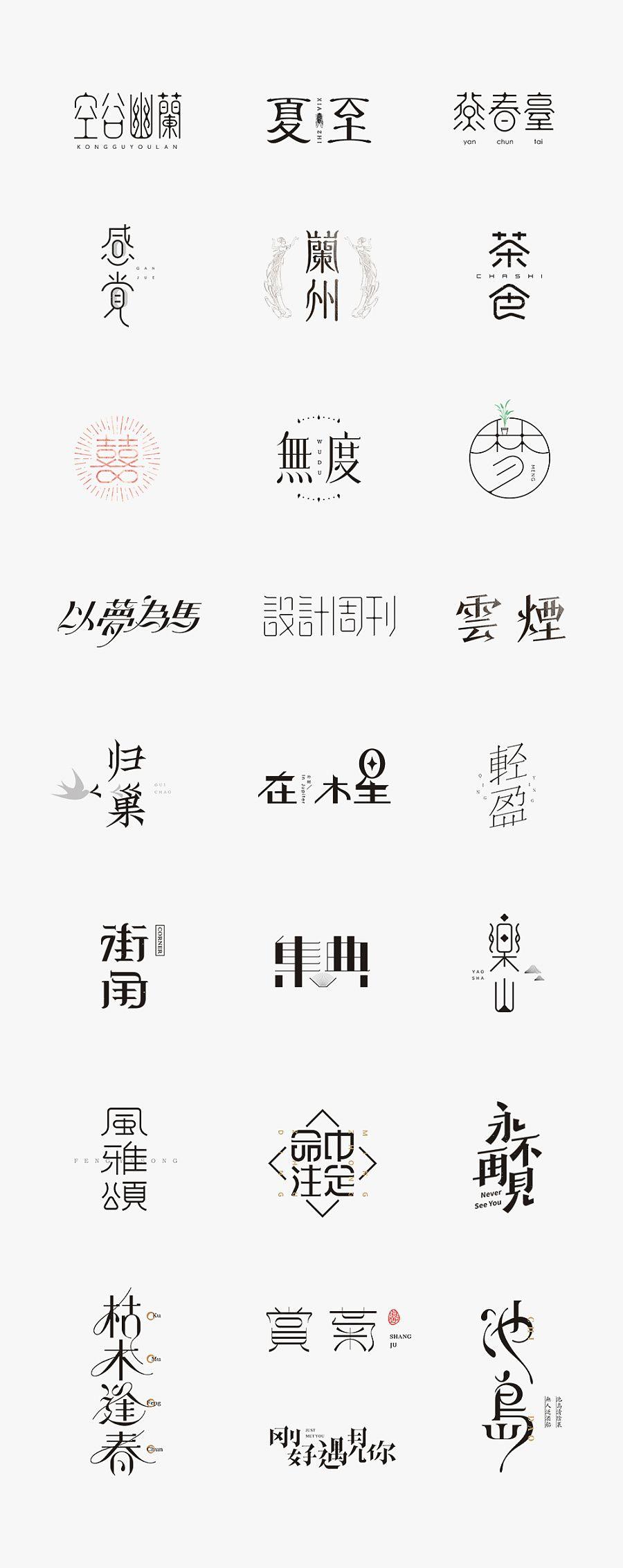 秋刀鱼设计对此图片选择了版权保护,您无法查看原图。 #chinesetypography