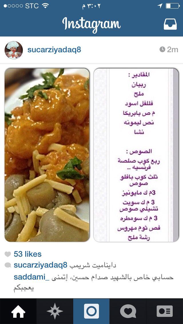 ديناميت شرمب Cooking Recipes Cooking Good Food