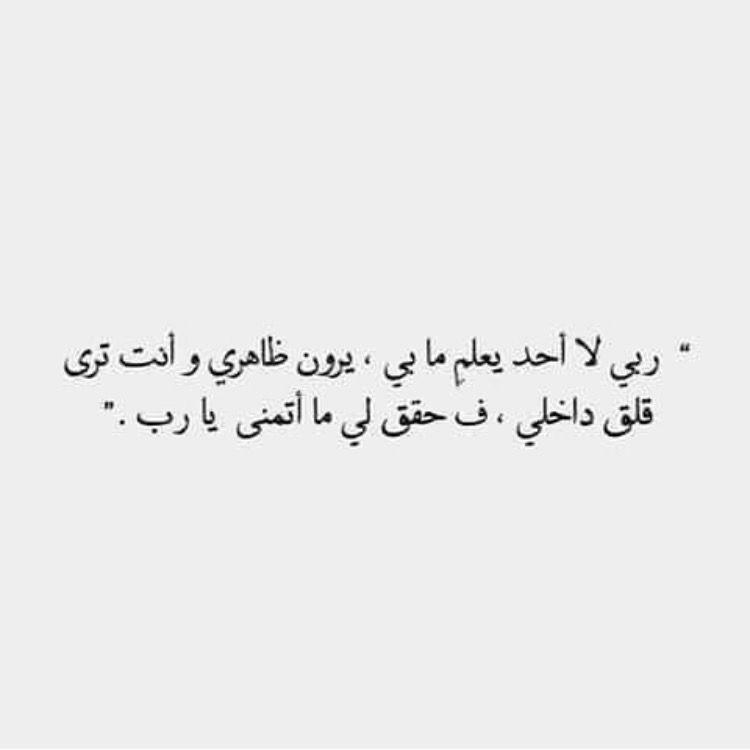 ربي انت وحدك تعلم بي وبما في داخلي اللهم ارح قلبي وقلبه بما انت أعلم به Good Life Quotes Daily Life Quotes Life Quotes