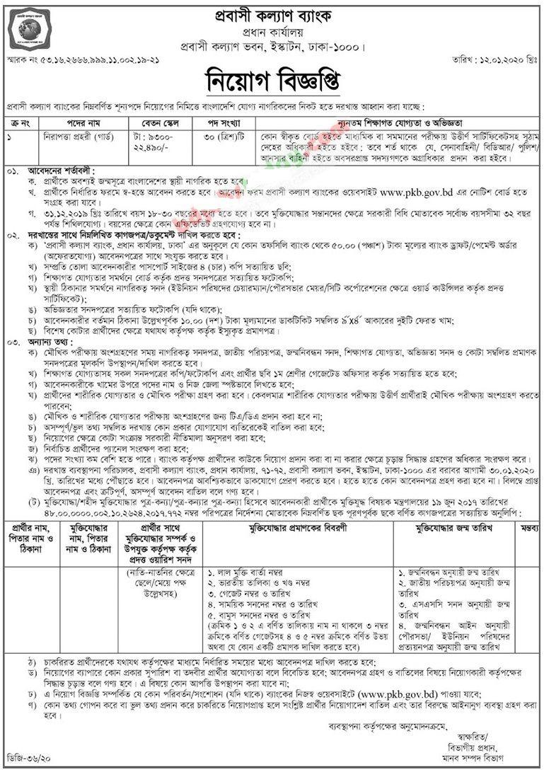 Probashi Kallyan Bank Job Circular in 2020 www.pkb.gov