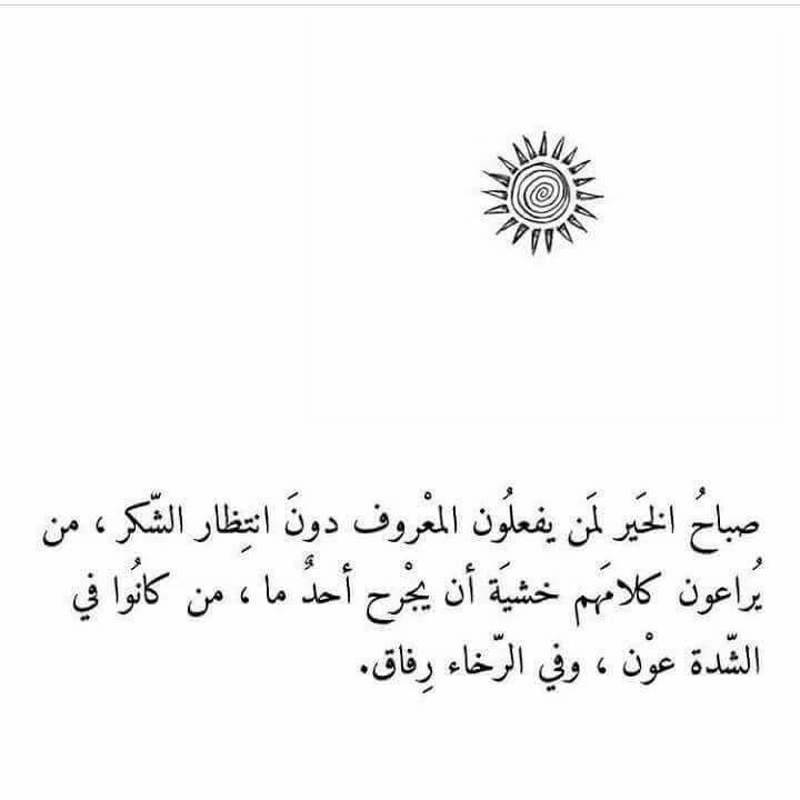 صباح الخير Fb Cover Photos Quotes Morning Love Quotes Mood Quotes