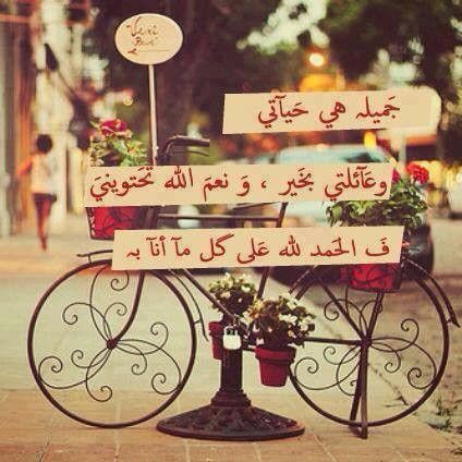 اللهم احفظ عائلتي وبيتي وجميع احبابي ولا تسوئني فى عزيز لدي Quotes About Photography Good Morning Cards Islamic Qoutes
