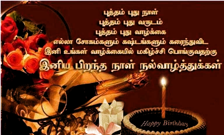 Happy Birthday Wishes In Tamil Tamil Kavithai Sms Happy Birthday Wishes In In 2020 Birthday Wishes For Brother Birthday Wish For Husband Birthday Wishes For Sister