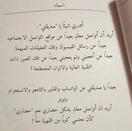 عربى اتدرى شيئا يا صديقى Words Quotes Quotations