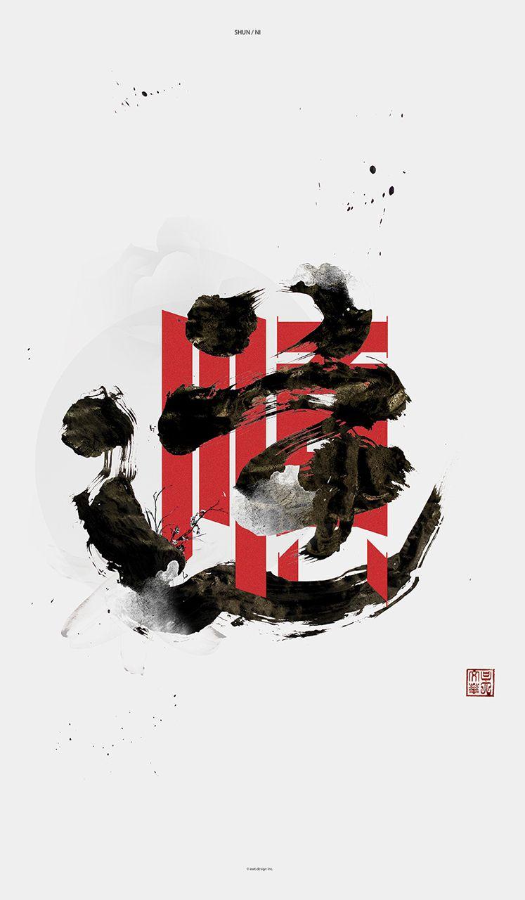 SHUN / NI 順逆 on Behance | Graphic design advertising, Japanese ...