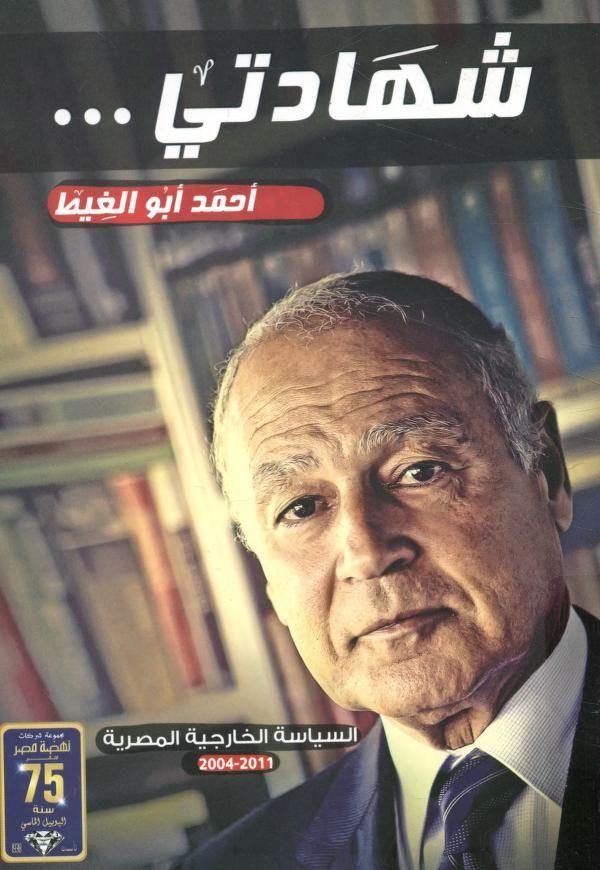 كتاب قضية فلسطين pdf