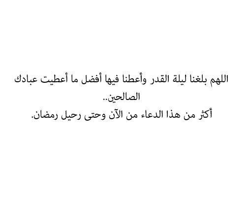ليلة القدر Words Quotes Ramadan Allah Islam