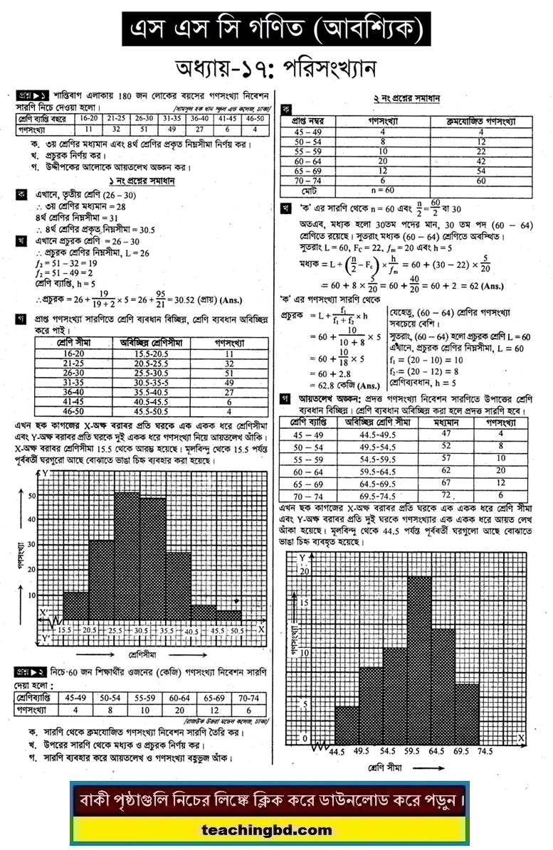 SSC Mathematics Note 17th Chapter Statistics | Adjunct Faculty