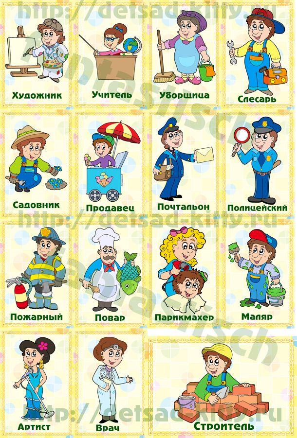 Поздравлениями, картинки с профессиями для детского сада
