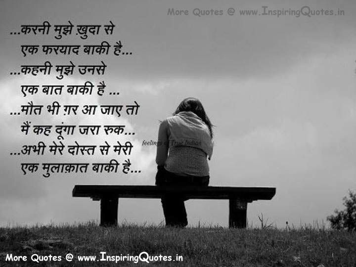 Best Friends Quotes in Hindi - Good Friendship Hindi ...
