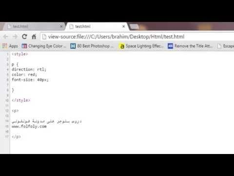 تعلم تصميم المواقع Html Css طريقة انشاء صفحة ويب وتجربتها على المتصفح View Source