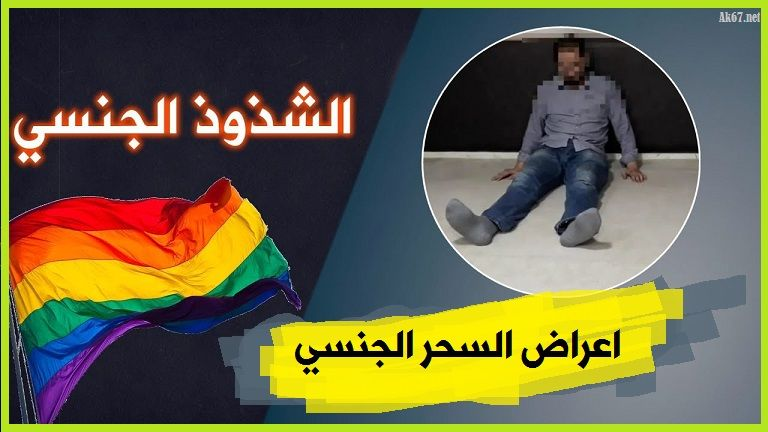 علاج المثلية الجنسية للرجل والفتاة وماهو الشذوذ الجنسي