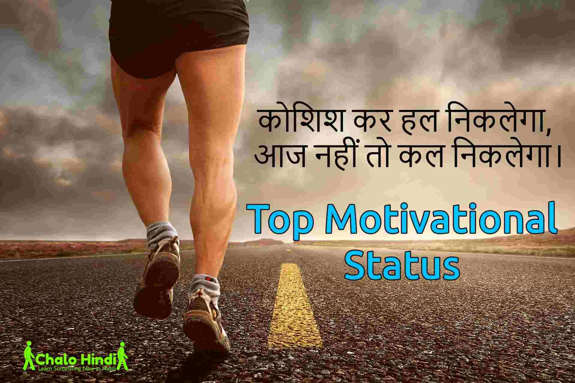 Beaches] Fb status in hindi 2019 motivational