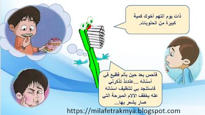 ملفات رقمية مسرحية مصورة عن سلامة الاسنان Fictional Characters Blog Posts Family Guy