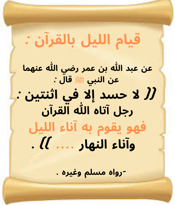 Pin By الدعوة إلى الله On أحاديث نبوية شريفة عن فضل قيام الليل وأجره Calligraphy Food Arabic Calligraphy