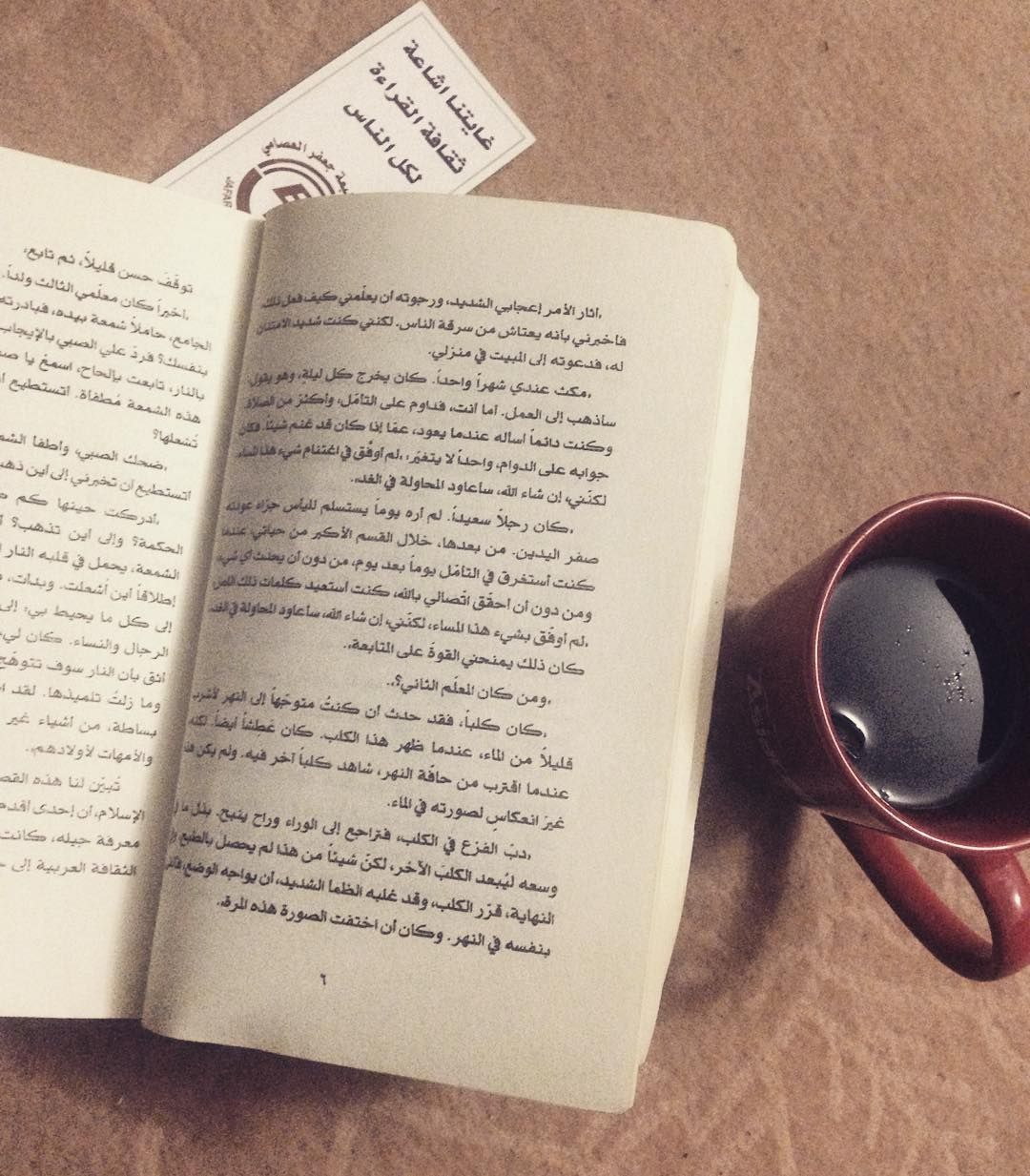 Ali Ayad On Instagram السهر الأنيق كتاب قراءة ثقافة القراءة شاي قهوة سهر Instagram Posts Instagram Post