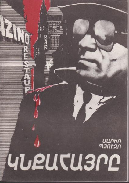 Պատկեր:Godfather-cover-sm.png «Կնքահայրը»