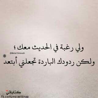 ولي رغبة في الحديث معك Words Quotes Bff Quotes True Quotes