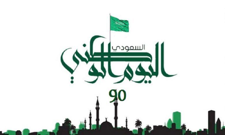 كلمات عن اليوم الوطني 2020 خواطر عن العيد الوطني السعودي 90 جميلة Arabic Calligraphy 90 S Content