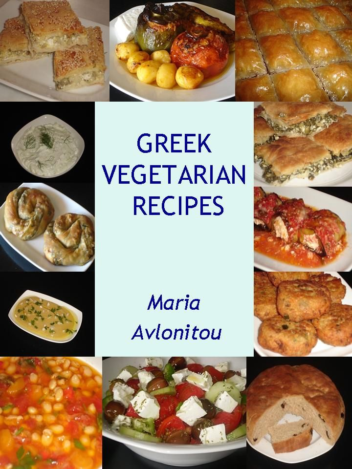 Greek vegetarian e book this recipe book contains so many easy and authentic greek recipes as cooked by greeks easy and simple recipes for cooking greek dishes forumfinder Image collections