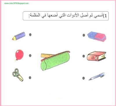 عالم الطفل تمارين تمارين الأدوات المدرسية Blog Blog Posts Letters