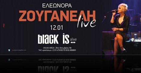http://eleonora-zouganeli.blogspot.gr/2013/01/zouganeli-thessaloniki-black-is-alive.html Άρθρο: Η Ελεωνόρα στη Θεσσαλονίκη (2012-2013) #eleonorazouganeli #eleonorazouganelh #zouganeli #zouganelh #zoyganeli #zoyganelh #elews #elewsofficial #elewsofficialfanclub #fanclub