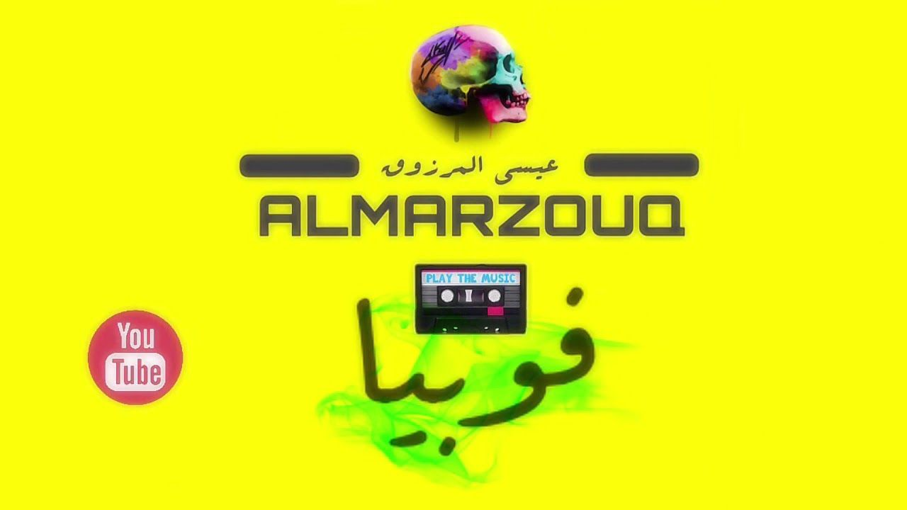 Essa Almarzoug Phobia Official Audio عيسى المرزوق فوبيا أوديو Youtube In 2020 Life Quotes Youtube Letters