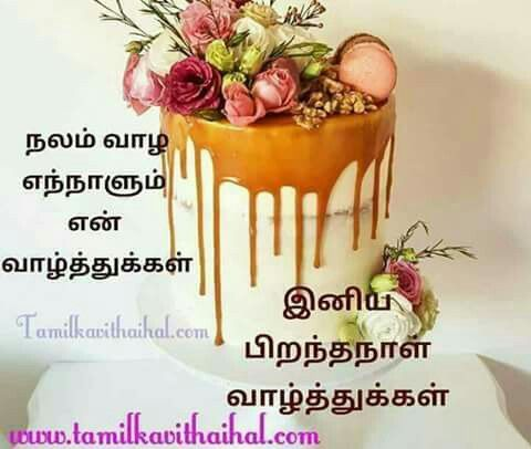 Tamil Happy Birthday Tamil Quotes Whatsapp Images Facebook Pictures