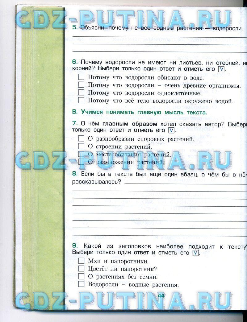 Решебник по географии 10класс м.н брилевский г.с смоляков