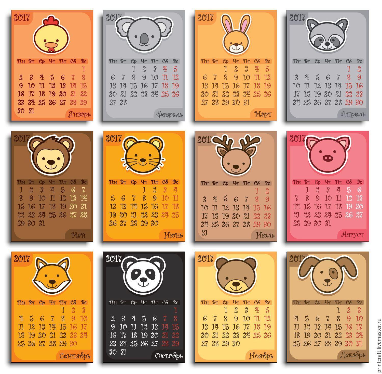 распечатать картинки для календаря того, ним можно