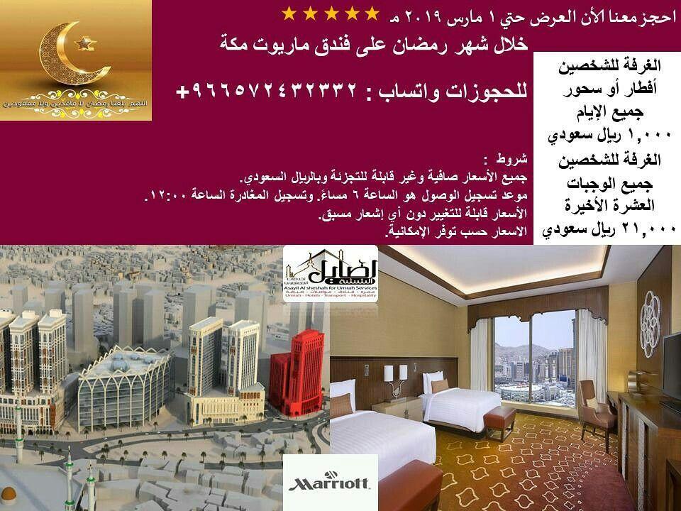اصايل الششه لخدمات المعتمرين والحجوزات 00966572432332 Asayil Al Sheshah For Umrah Services And Hotels Reservation Makkah And Madinah تجد ما تبحث عنه من Marriott