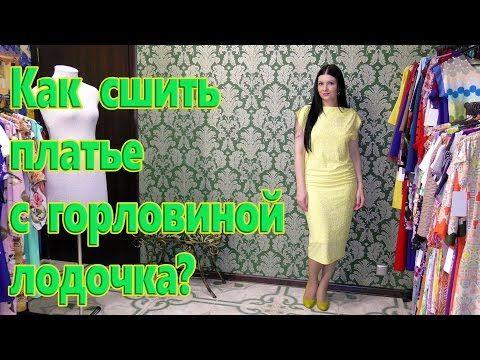 Как сшить платье без выкройки <em>выкройку качели для платья выкройка</em> из трикотажа? Платье с горловиной качели - YouTube