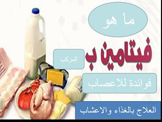 ما هو فيتامين ب المركب فوائدة للاعصاب Food B Complex Dairy