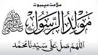 Idea Mumtaz Maulidur Rasul 2017 Desert Places Classroom Arabic Calligraphy