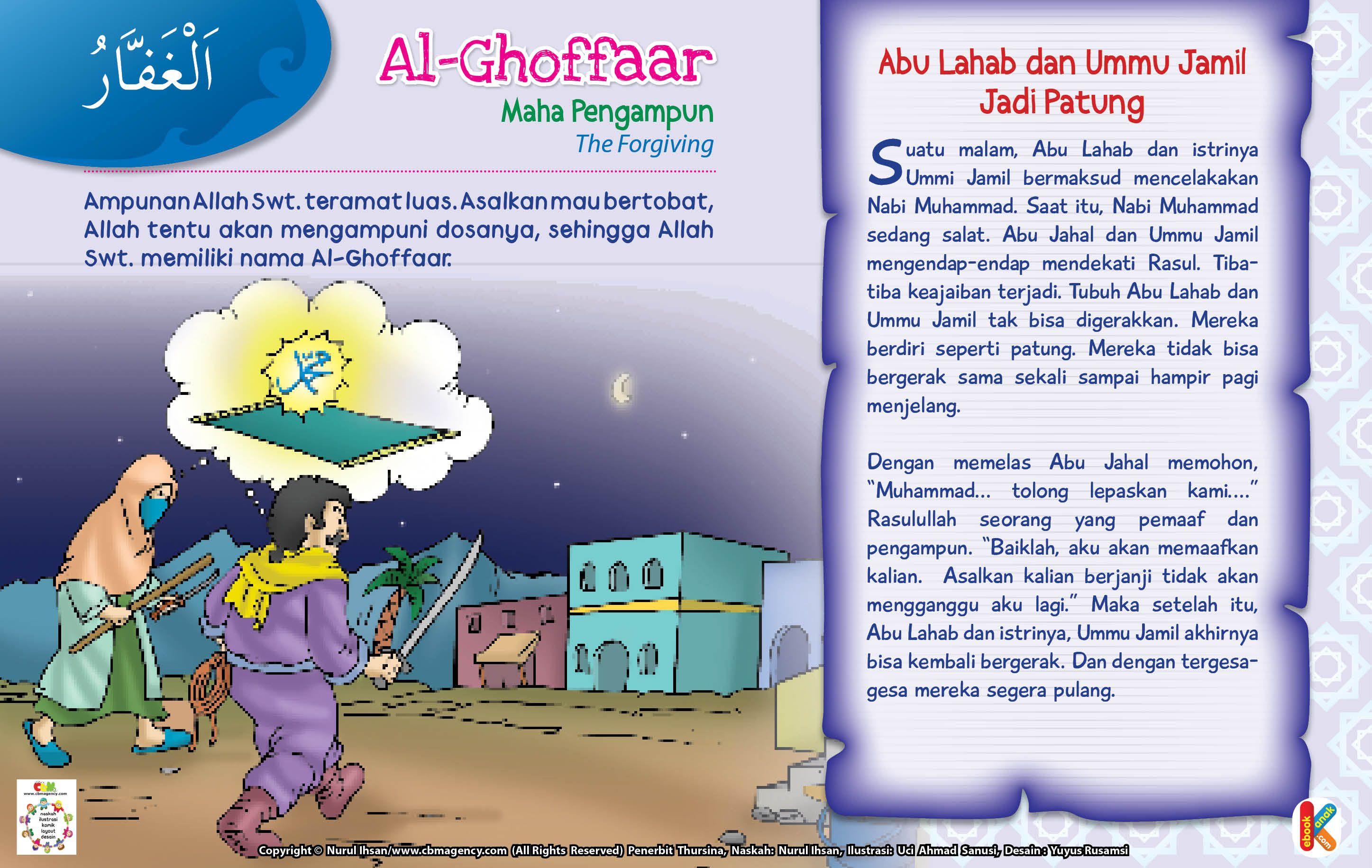 Kisah Asmaul Husna AlGhoffaar Anak, Sejarah, Islam