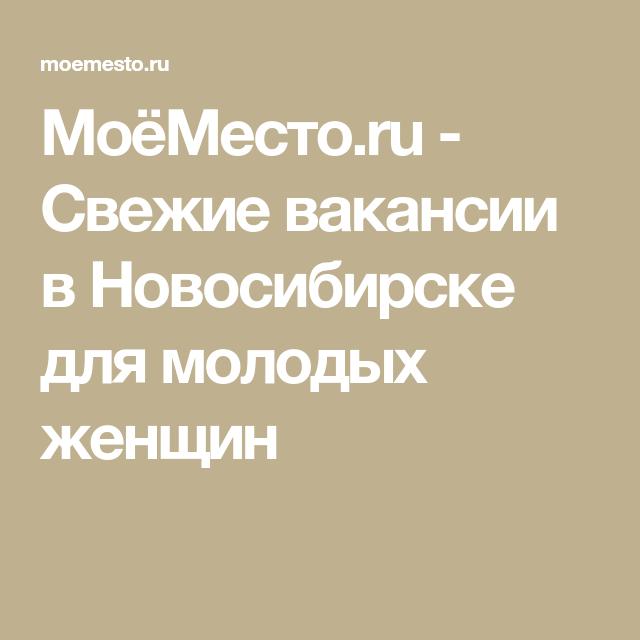 Работа в новосибирске молодой девушке работа по вемкам в невельск