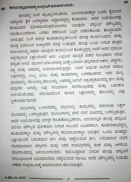environment essay in kannada language