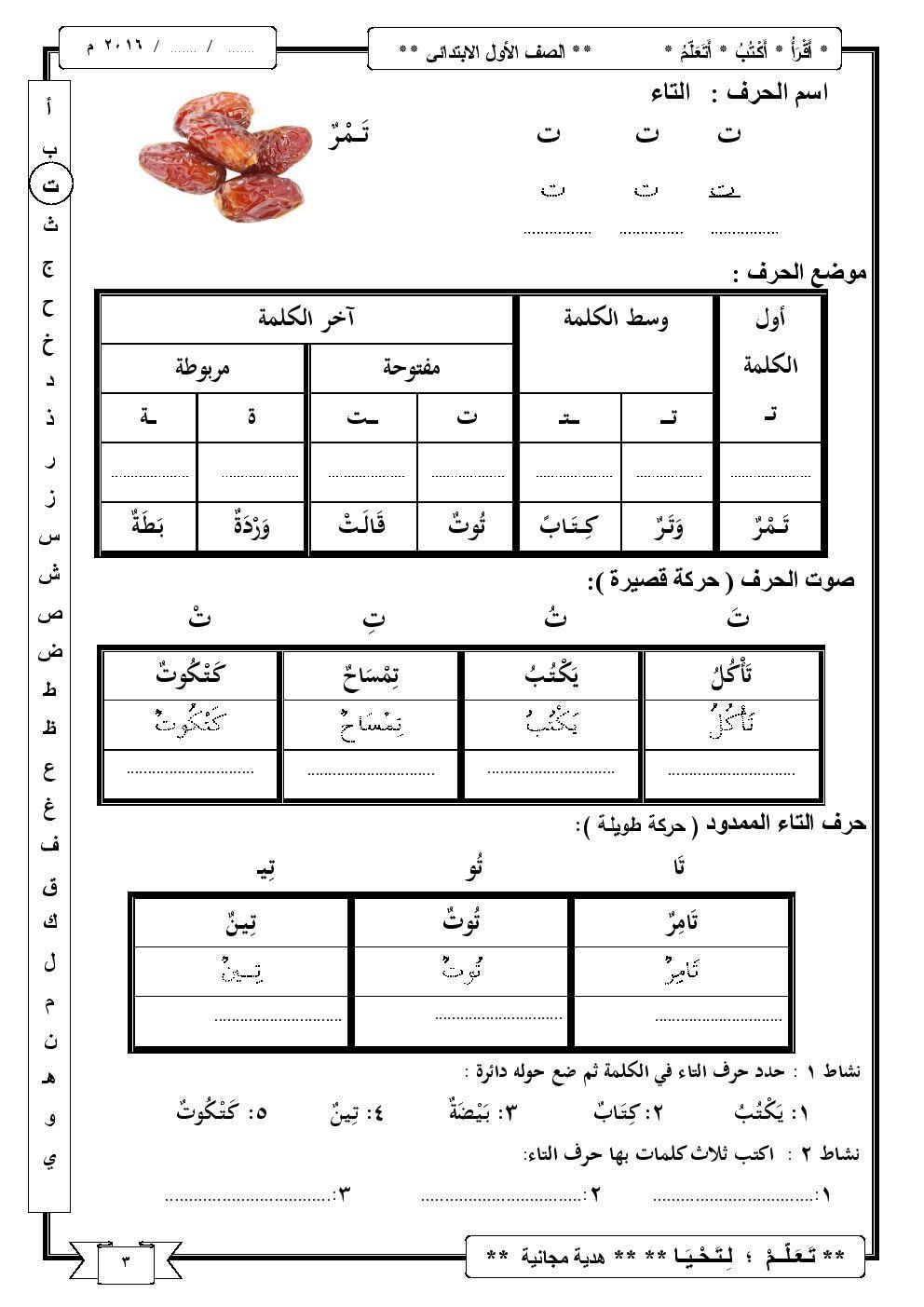 المدرس بوك كتب مراجعات قرائية ملخصات مذكرات رصد اتقان Learn Arabic Alphabet Learning Arabic Learn Arabic Online