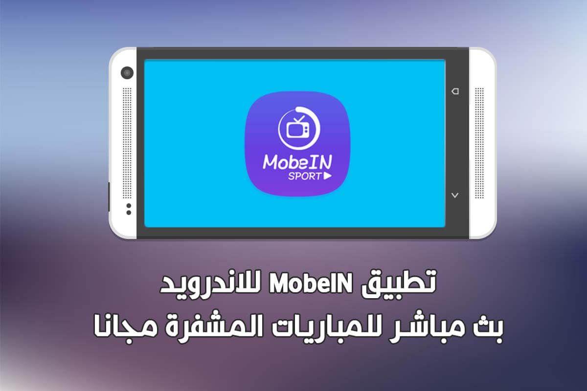 تحميل تطبيق Mobein للاندرويد Apk بث مباشر للمباريات المشفرة مجانا Iphone App Layout App Layout Iphone Apps