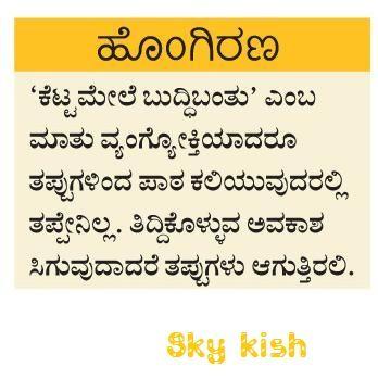 Skykishrain Hongirana Kannada Thoughts Saving Quotes Life Quotes Inspirational Quotes