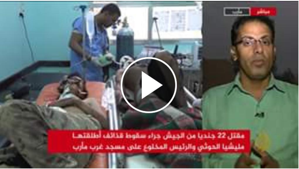 #موسوعة_اليمن_الإخبارية l فيديو :الجزيرة تبث لقطات أولية لضحايا القصف الحوثي على مسجد كوفل غرب مأرب ومراسلها يورد تفاصيل جديدة