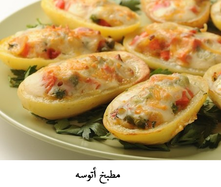 dishes recipesside dish recipesspecial recipesfood presentation arabic forumfinder Choice Image