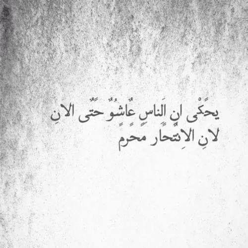 يحكى ان الناس عاشوا حتى الآن لأن الانتحار حرام Words Quotes Quotations Cool Words