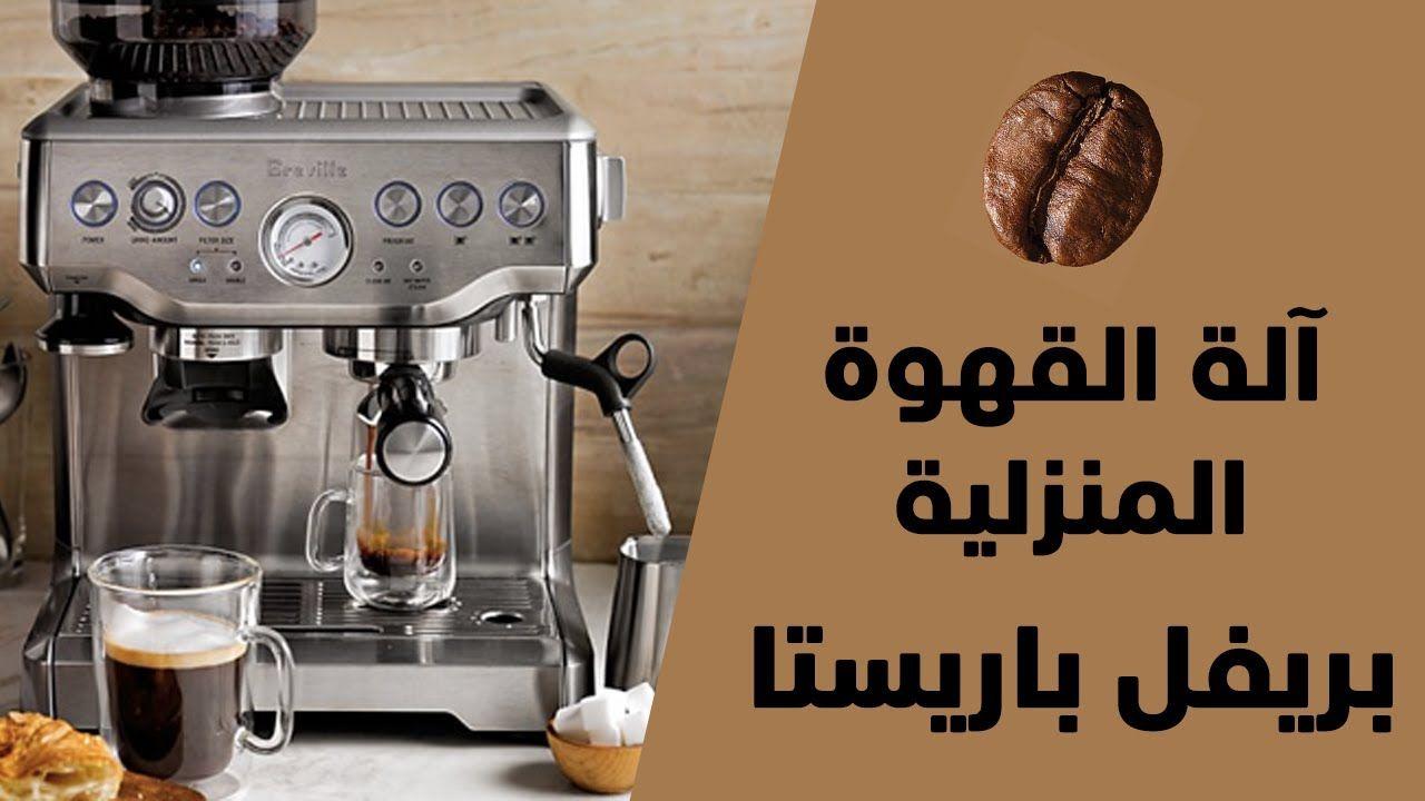 استعراض و تجربه لمكينة بريفل باريستا Espresso Machine Coffee Coffee Maker