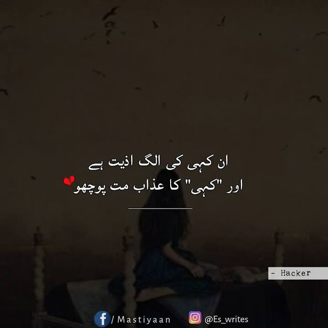 Best Poetry Quotes Of Love In Urdu: Urdu Shayari, Urdu Shayari Best, Urdu Shayari Images, Urdu